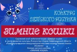 """Городской конкурс рисунка """"Зимние кошки"""""""