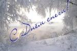 «Всемирный день снега» вновь отпразднуем на Лыжной базе