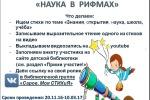 "Городская виртуальная конкурсная акция ""Наука в рифмах"""