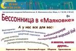 """Приглашаем на """"Бессонницу в """"Маяковке"""" 26.05.2017 с 19:00 до 24:00"""
