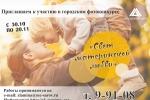 """Городской конкурс """"Свет материнской любви"""""""