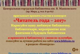 """""""Читатель года - 2017"""""""